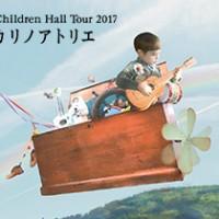 news_halltour2017