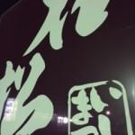 浜松餃子ランキング上位の石松餃子本店のメニュー・待ち時間・味を口コミ