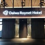 ダイワロイネットホテル 有明は子連れ旅行におすすめ!泊まった感想を口コミ