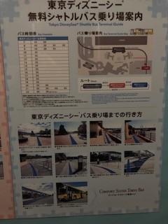 コンフォート スイーツ 東京 ベイ シャトル バス